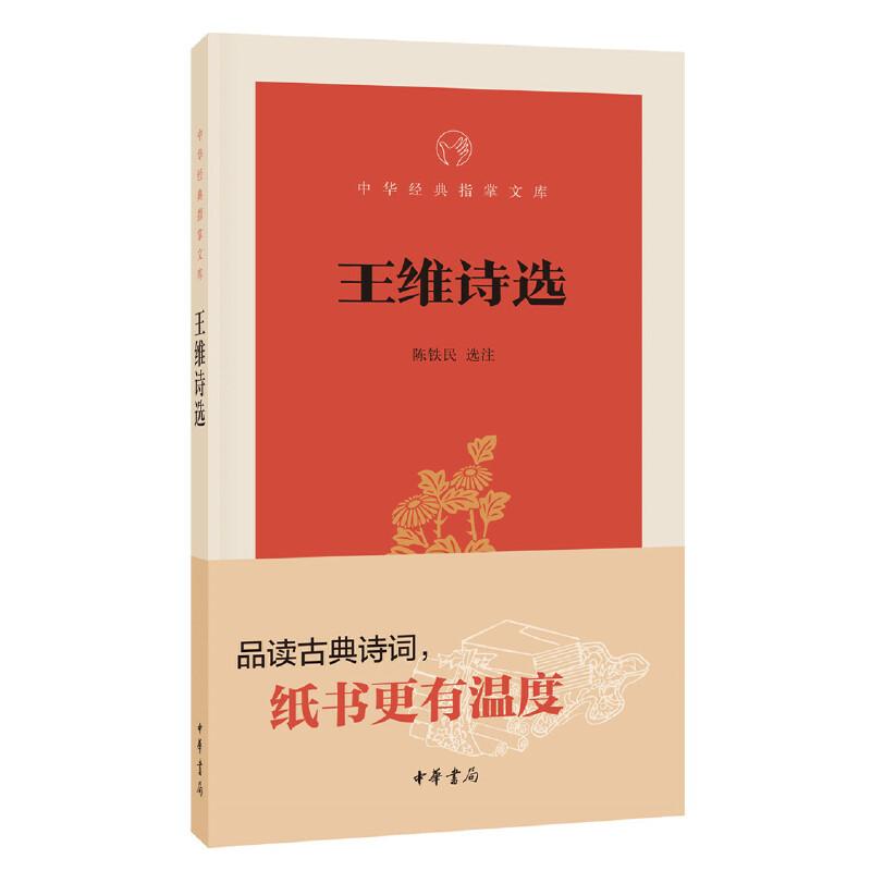 王维诗选(中华经典指掌文库) 品读古典诗词,纸书更有温度。中华书局出版。