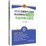2019注册电气工程师执业资格考试 公共基础 考前冲刺习题集