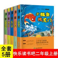 二年级快乐读书吧上册 共5册(小鲤鱼跳龙门+一只想飞的猫+孤独的小螃蟹+小狗的小房子+歪脑袋木头桩)二年级课外故事书注音版
