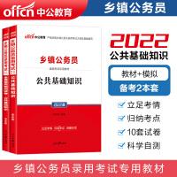 中公教育2021乡镇公务员录用考试:公共基础知识(教材+全真模拟)2本套