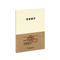 """《茨木则子》读库×无印良品 MUJI 人与物系列文库本 """"日本现代诗的长女""""洞见语言之美"""