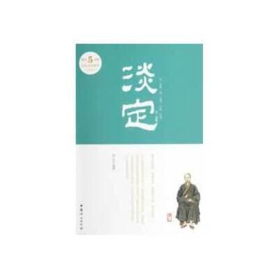 【二手旧书9成新】 淡定 : 每天5分钟学点人生哲学(领悟淡定的力量,学会以淡定的心态生活)普洱著中国妇女出版社