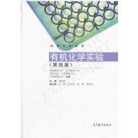【二手书8成新】有机化学实验 (第四版)曾和平 9787040399769