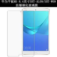 华为平板M5 8.4英寸钢化膜玻璃膜SHT-AL09/SHT-W09保护膜贴膜