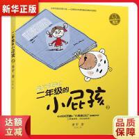 小屁孩书系 朱尔多日记 (彩绘注音版)二年级的小屁孩2 黄宇著 思帆绘 9787513712873 中国和平出版社 新