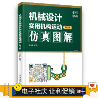 机械设计实用机构运动仿真图解第3版 常用机构及应用实例用三维软件建模书 机械制造技术 机械设计机械零件设计及应用书