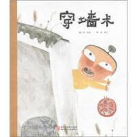 【新华书店,品质保障】中国原创绘本精品系列:穿墙术,浙江少年儿童出版社,9787534268106