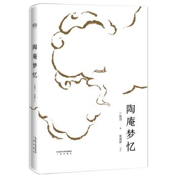 陶庵梦忆(pdf+txt+epub+azw3+mobi电子书在线阅读下载)