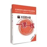2020秋季适用一课一练・N版七年级英语((第一学期)(增强版)