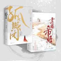 古言经典套装:孤城闭+柔福帝姬(套装全4册)