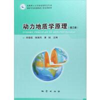 动力地质学原理(第3版)/成都理工大学*特色专业地质学及资源勘查工程系列教材 [Dynamic principles