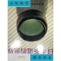 【二手旧书9成新】日本茶道的世界 /不详 北京燕山出版社