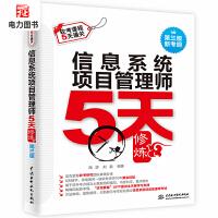 【软考】系统集成项目管理工程师5天修炼(第三版)