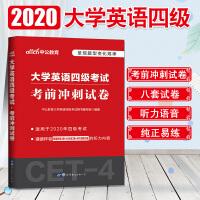 中公教育2020大学英语四级考试用书:考前冲刺试卷