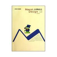 【旧书二手书9成新】名师设计实验课程--吉祥物设计 方芳 9787539435701 湖北美术出版社