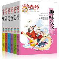 语文趣多多全6册 趣味汉字古诗谚语成语诵读儿歌 彩色美绘版趣味学知识故事书 7-10-12岁儿童文学书籍 二三四年级小