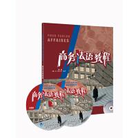商务法语教程(学生用书)(附2CD)――原版引进,法国巴黎工商会商务法语考试推荐用书