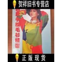 【正版古旧书二手书85新】新款手编毛衫精选 /阿 敏 向 群 编 中国商业出版社