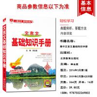 包邮2020版金星教育高中文言文基础知识手册第24次修订主编薛金星