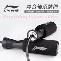 李宁 LI-NING 钢丝跳绳 专业跳绳成人健身减肥竞速钢丝带轴承可调节中考专用跳绳
