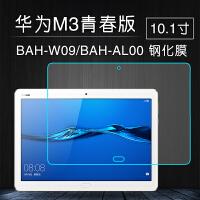 华为M3青春版10.1英寸平板电脑钢化膜 BAH-W09/AL00防爆玻璃贴膜