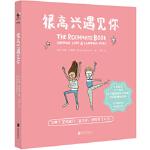 【新书店正版】很高兴遇见你 〔美〕贝姬・辛普森(Becky Simpson),未读 出品 北京联合出版有限公司 978