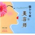 【新书店正版】 做个专业的美容师 程康生 广东旅游出版社 9787806535691