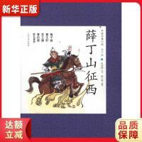 薛丁山征西/朱�髯u改��,人民文�W出版社,9787020087662【新�A��店,正版�F�】