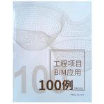 工程项目BIM应用100例