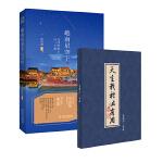 越南星空下+天生我材必有用草稿本(套装共2册)