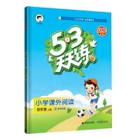 53天天练 小学课外阅读 四年级上册 通用版 2021秋季 含参考答案