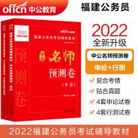 中公教育2020福建公务员考试:中公名师预测卷(申论+行测)2本套