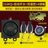 电动车一键启动电摩改装静音防盗报警器三轮车遥控座垫SN2165