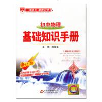 2020版金星教育初中物理基础知识手册(第十七次修订)一册在手学考无忧