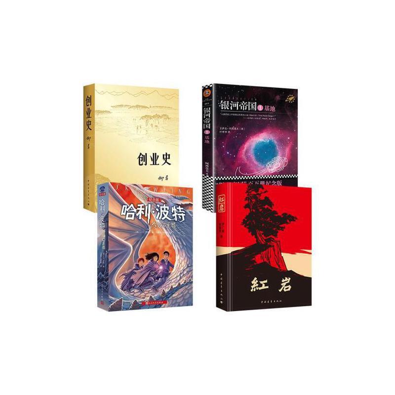 红岩正版初中版X创业史柳青书籍/哈利波特与死亡圣器全集/银