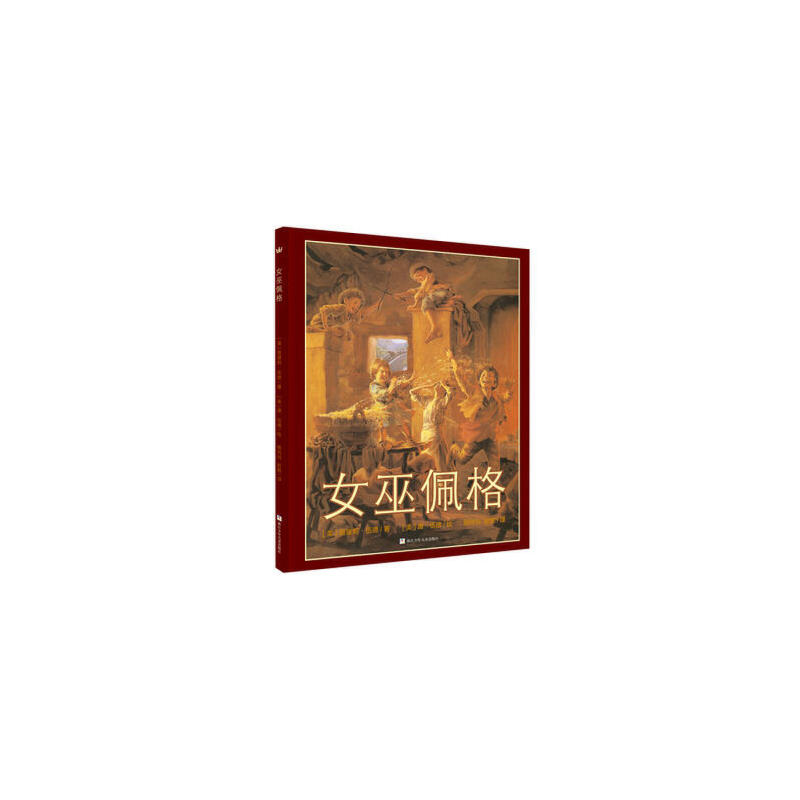 奇想国大师名著:女巫佩格 凯迪克大奖得主伍德夫妇作品,浓浓的母爱表达了一种观点:妈妈对孩子的爱,是一种独特的力量,可以战胜一切。奇想国世界经典图画书
