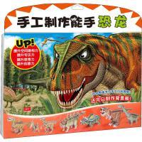 手工制作能手恐龙蛋骨碌碌3-4-5-6-7岁儿童手工 3d立体拼插拼图动脑动手男孩女孩益智手工游戏玩具立体小手工书籍 幼