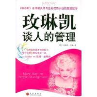 【正版】玫琳�P�人的管理玫琳�P・艾施、�淑琴、范��娟 著中信出版社9787508604954