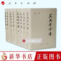 艾思奇全书(全八卷)艾斯奇 人民出版社 图书