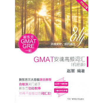 GMAT安魂高频词汇(机经版)