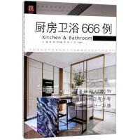 厨房卫浴666例 董君 中国林业出版社