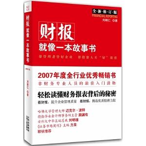 5折特惠 财报就像一本故事书 全新修订版 刘顺仁著 像读故事书一样读懂财务报表