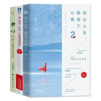 别让人生输给了心情2+30几岁女人一生最重要的坎+静心:中国上乘养性智慧(套装共3册)女性励志 励志书籍