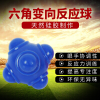 六角球反应球反应训练器材篮球足球乒乓球反应敏捷球弹力反应球