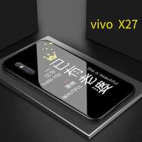 VIVOX27已有老婆手机壳vivoX20情侣X21玻璃VIVOX23幻彩版网红步步高X9plus网 X27【玻璃壳】