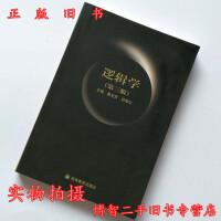【旧书二手书8成新】逻辑学 第三版第3版 姜全吉 迟维东 高等教育出版社 9787040158380【正版】