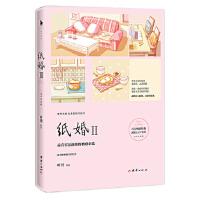 【二手书9成新】纸婚2(纪念版)叶萱,白马时光 出品9787512629844团结出版社