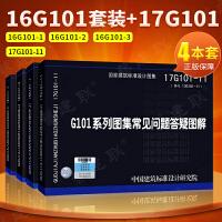 LZ正版16g101系列图集全套4本 16g101-1/2/3 17G101-11 101平法钢筋图集 钢筋混凝土结构