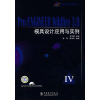 国家CAD等级考试指定用书 Pro/ENGINEER Wildfire 3.0模具设计应用与实例