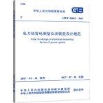 GB/T 50063-2017 电力装置电测量仪表装置设计规范
